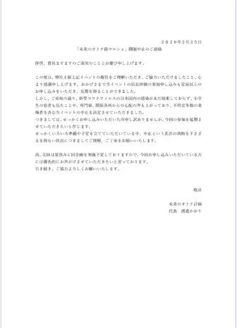 3月29日イベント中止のご連絡