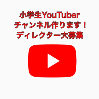 小学生YouTuber体験 ディレクター募集